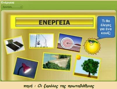 ENERG_EP6