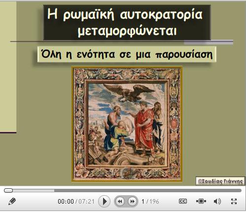 EPANALIPSI_5_12ISTOR1
