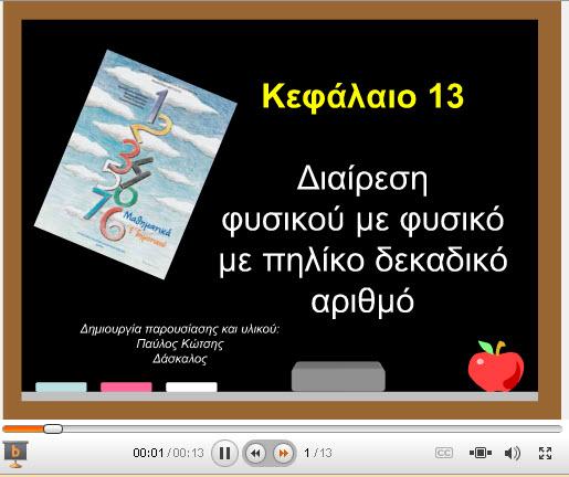 mathimatika_KEF13_2
