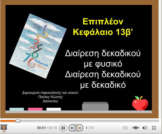 mathimatika_KEF13_3