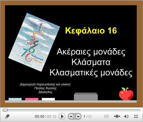 mathimatika_kef16_1