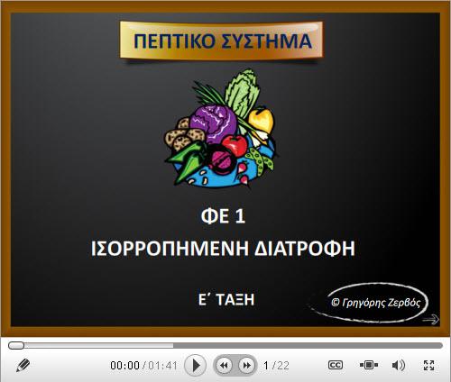 peptiko1_PAROYSIASH