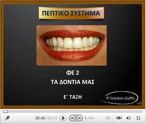 teeth_parousiasi
