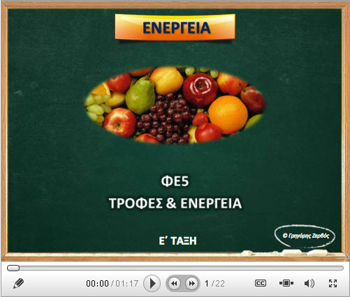 trofes_ENERGIA2