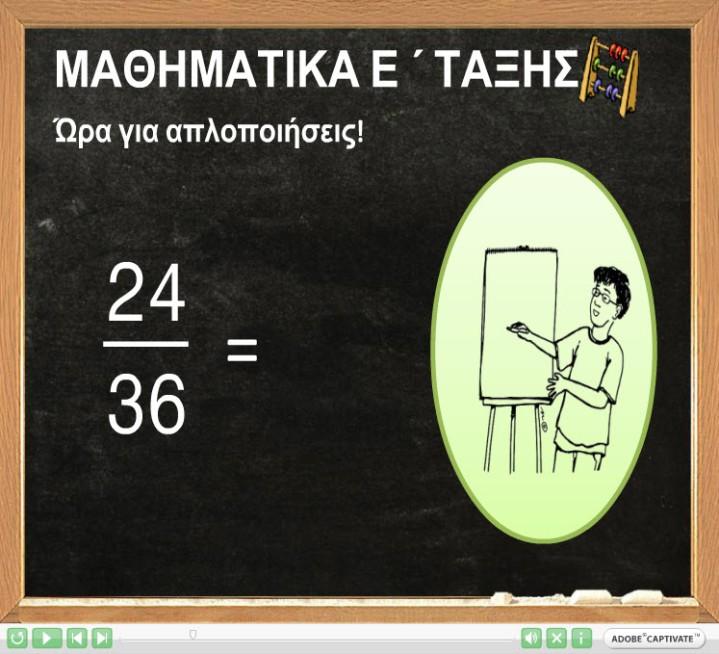 APLOPOIHSH_KLASMATA1