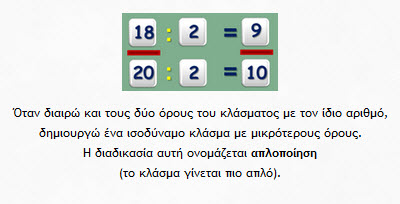 APLOPOIHSH_KLASMATA2