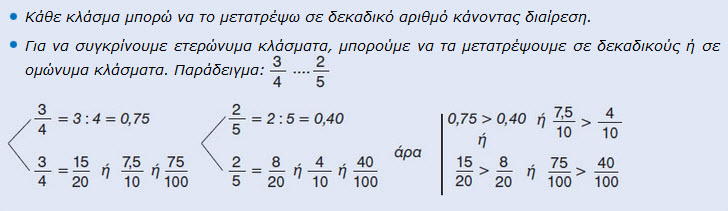 ΜΑΘΗΜΑΤΙΚΑ_ΚΕΦ18_1