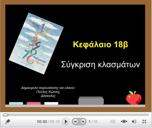 ΜΑΘΗΜΑΤΙΚΑ_ΚΕΦ18_4
