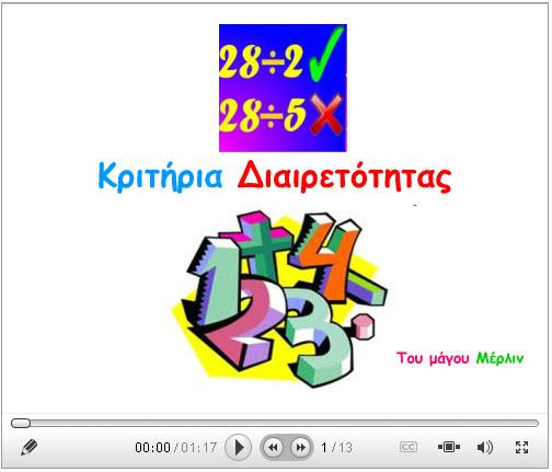 ΚΡΙΤΗΡΙΑ ΔΙΑΙΡΕΤ_1