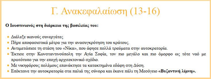 EPANALIPSI_ISTOR_13_16a