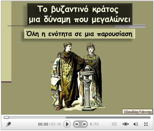 EPANALIPSI_ISTOR_13_16B