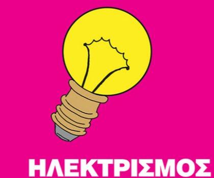 HLEKTRISMOS_1