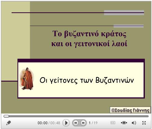 istoria_17_paroysiash