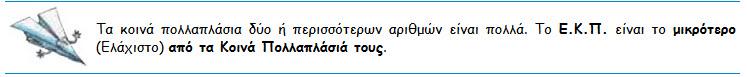 koino_polaplasio_2