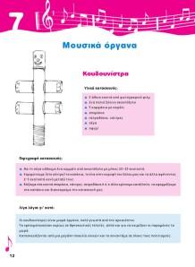 MOYSIKA_ORG1