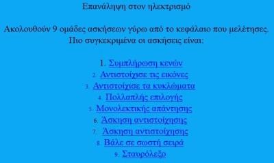 http://online.eduportal.gr/a/fe/hlekst/index.htm