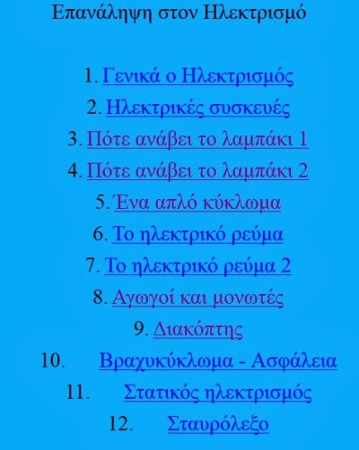 http://online.eduportal.gr/a/fe/ilektrismos/index.htm