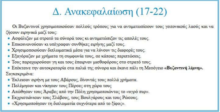 ANAKEFALEOSH_17_22_ISTOR1