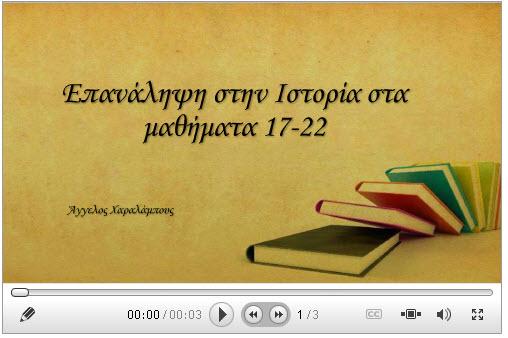 ANAKEFALEOSH_17_22_ISTOR3