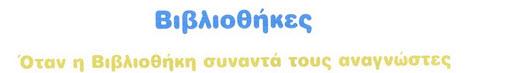 BIBLIOTHIKES_1