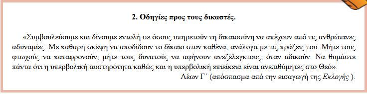 ΙΣΤΟΡΙΑ_ΚΕΦ23_4