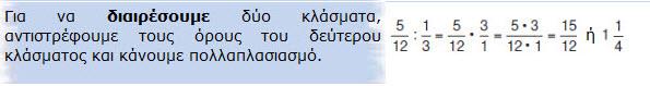 DIAIRESH_KLASMATA_2