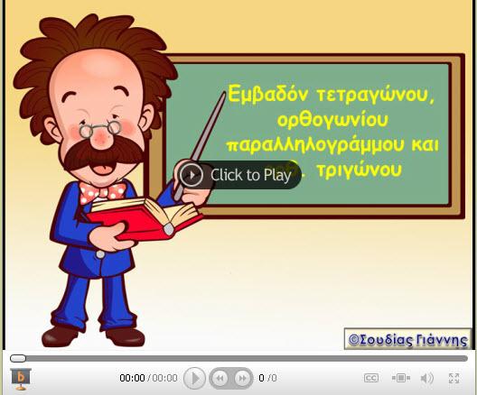 ΕΜΒΑΔΟΝ_ΚΕΦ26_1