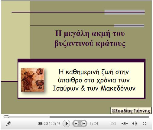 ΙΣΤΟΡΙΑ ΒΙΒΛΙΟΥ_27