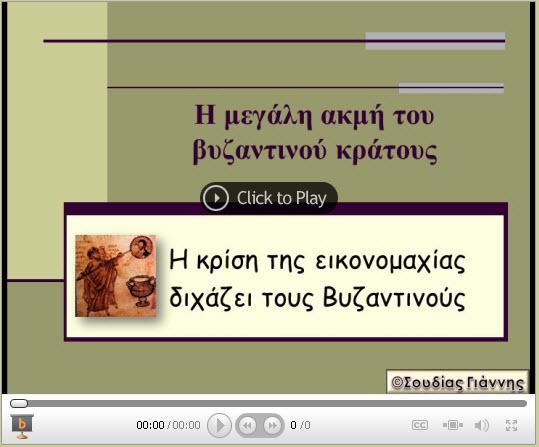ΙΣΤΟΡΙΑ Σελίδα_25_PAROYSIASH