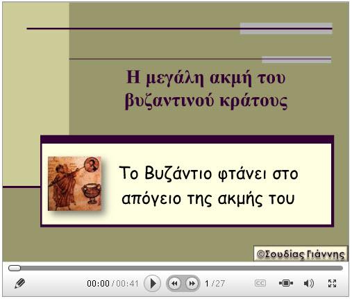 ΚΕΦ_25_ΑΚΜΗ_ΒΥΖΑΝΤΙΟΥ_3