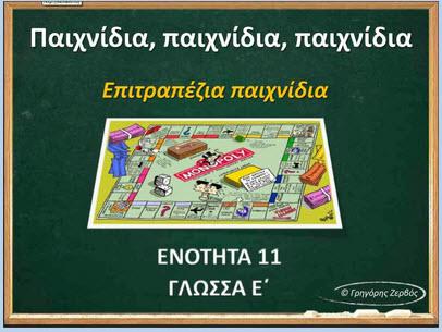 glossa_epitrapezia_1