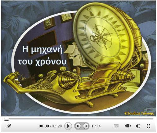 Time Machine1