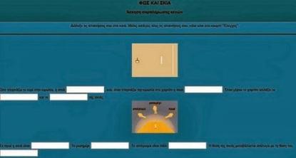 http://online.eduportal.gr/a/fe/fosE/5.htm