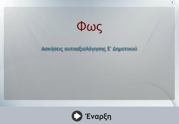 EPANALIPSI_FOS_2