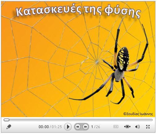 KATASKEYES2