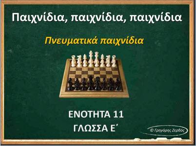 PNAIYMATIKA_2