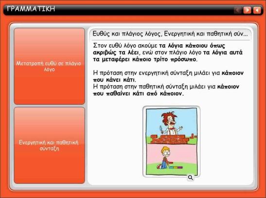 http://users.sch.gr/theoarvani/mathimata/diafora/grammatiki/32/engage.swf