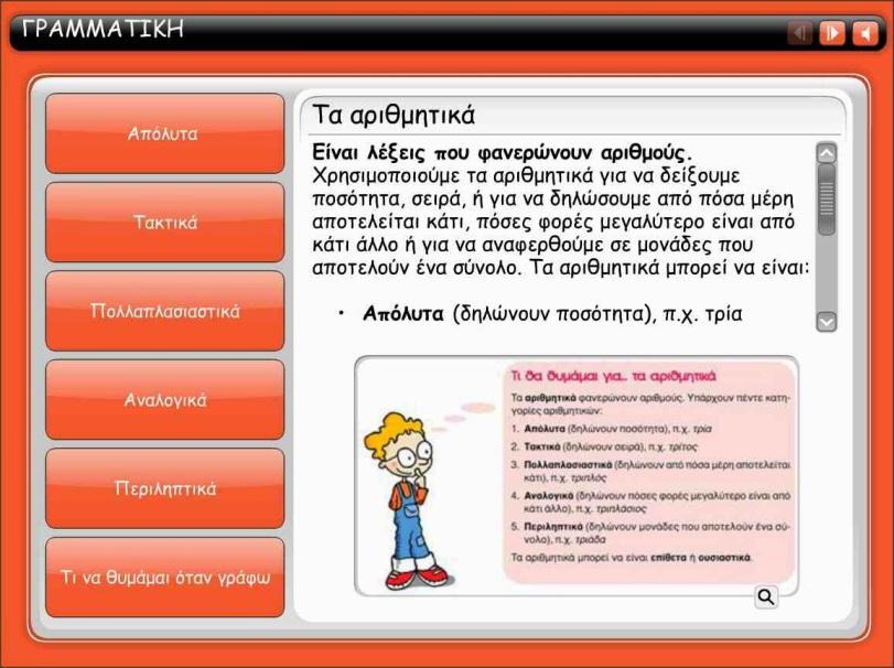 http://users.sch.gr/theoarvani/mathimata/diafora/grammatiki/22/engage.swf