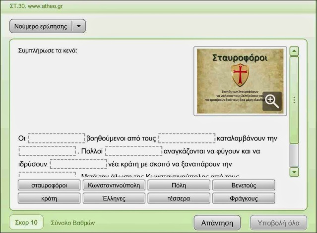 http://users.sch.gr/theoarvani/mathimata/etaxi/istoria/st/ST.3.q/i30.swf