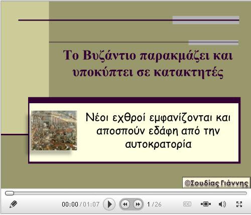 ΙΣΤΟΡΙΑ_κεφ29_1
