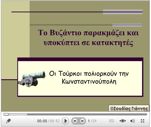 ΙΣΤΟΡ_ΚΕΦ35_Α2