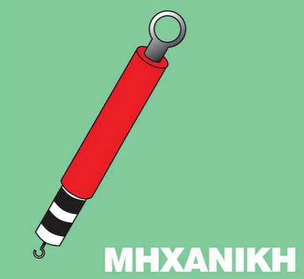 MHXANIKH_1