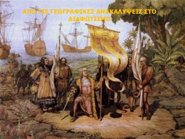 ΙΣΤΟΡΙΑ_ΚΕΦ_2