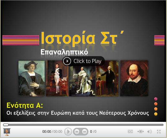 ENOTHTA_A_ISTOR1