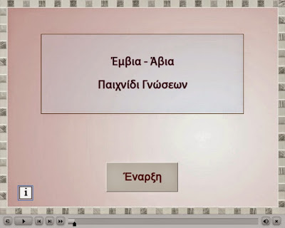 http://ebooks.edu.gr/modules/ebook/show.php/DSGL101/560/3669,15930/extras/Evaluation/kef_3_stavrolexo_emvia_avia/kef_3_stavrolexo_emvia_avia.htm