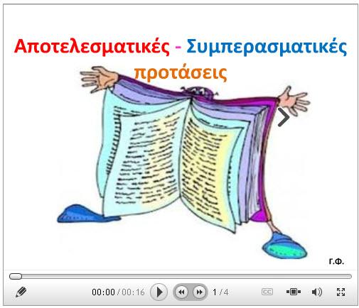 APOTELESMATIKES_PROTASEIS