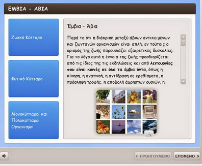 EBIA_ABIA_EPANAL1