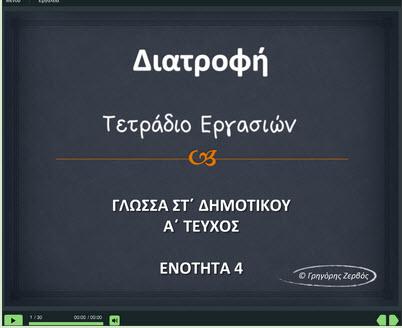 EPANALIPSI_GLOSSA4_1