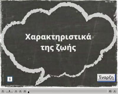 http://ebooks.edu.gr/modules/ebook/show.php/DSGL101/560/3669,15930/extras/Presentations/kef_3_Xaraktiristika_tis_zwhs/kef_3_Xaraktiristika_tis_zwhs.htm