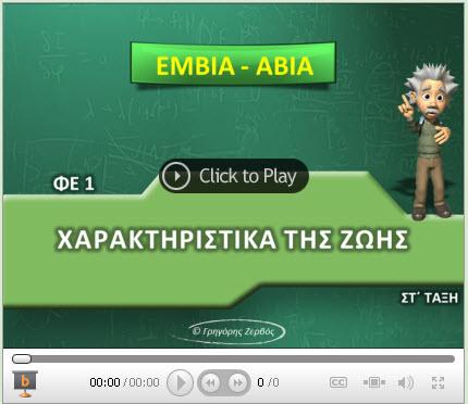 FYSIKH_EMBIA_ABIA_1